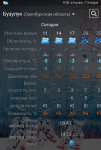 Screenshot_2020-01-07-09-38-41-965_ru.rp5.rp5weatherhorizontal - копия.png