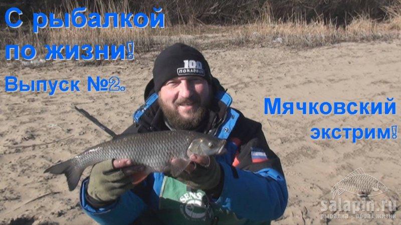 отчеты о рыбалке на верхней москве реке