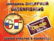 Конкурс от Greenfishing 2017